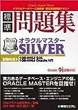 オラクルマスターSilver標準問題集Oracle9i試験対応 (オラクルデータベース技術者認定資格試験テキスト)