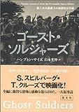 ゴースト・ソルジャーズ 第二次世界大戦最大の捕虜救出作戦