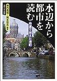 水辺から都市を読む―舟運で栄えた港町