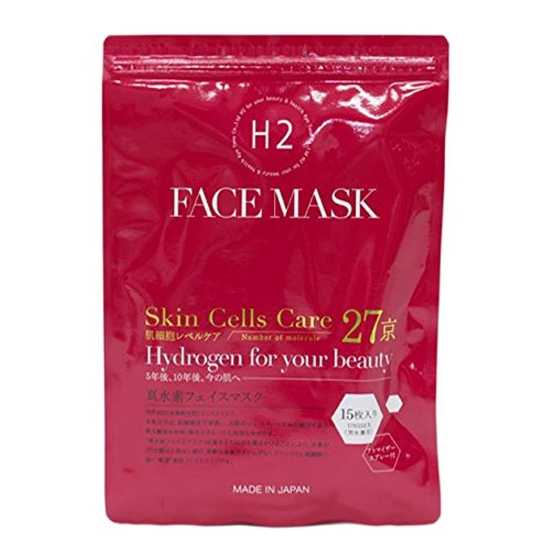 動ペイン程度Kyotomo 真水素フェイスマスク 15枚