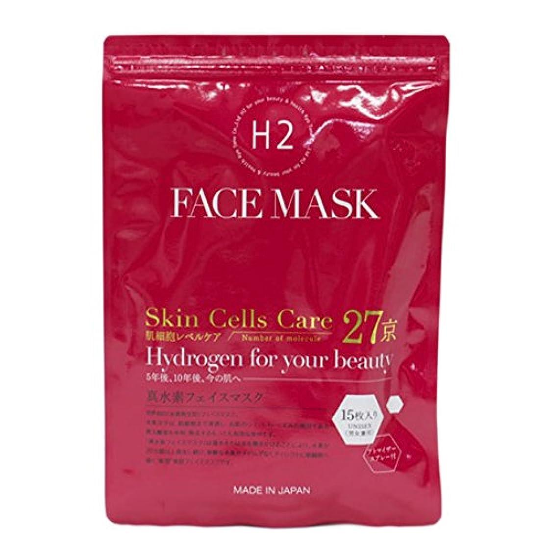 北米撤回する支給Kyotomo 真水素フェイスマスク 15枚