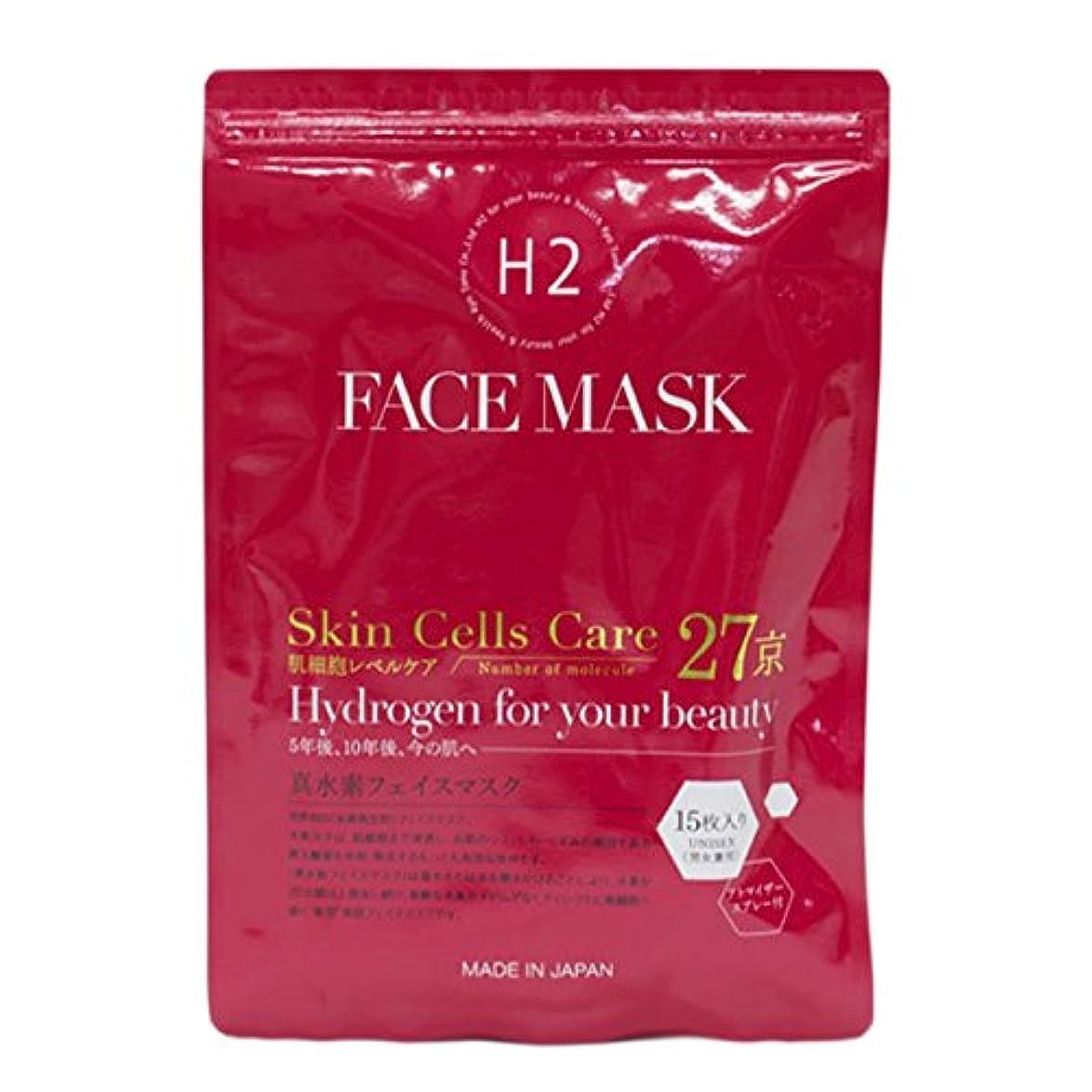 味わうその倫理的Kyotomo 真水素フェイスマスク 15枚