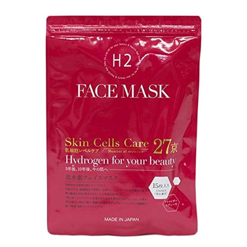 弱点控える野なKyotomo 真水素フェイスマスク 15枚