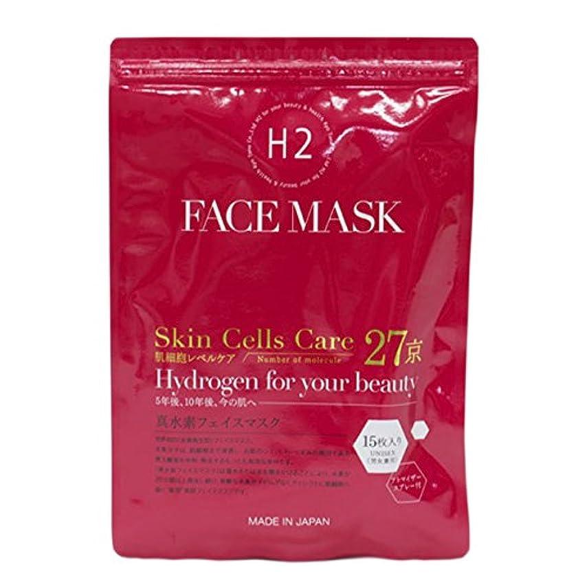 資金優雅な占めるKyotomo 真水素フェイスマスク 15枚