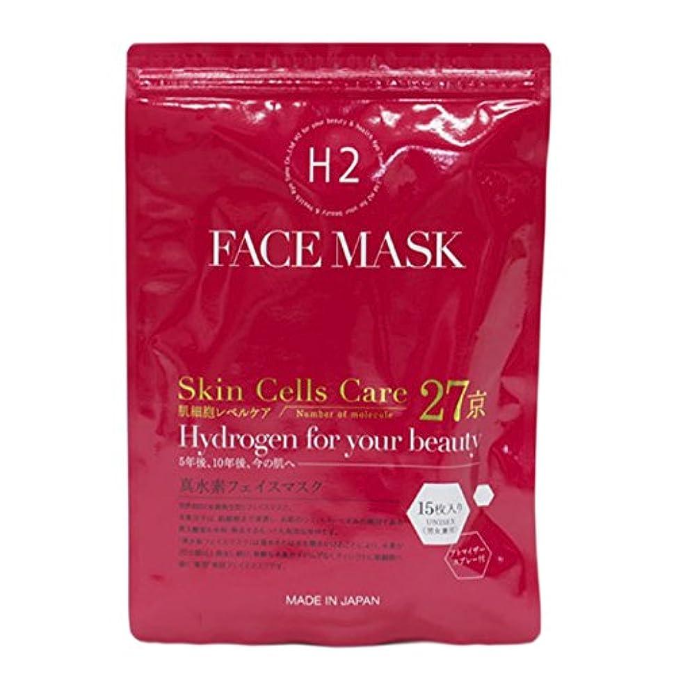襟提唱する暴君Kyotomo 真水素フェイスマスク 15枚
