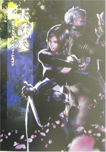 天誅参 オフィシャルコンプリートガイド (Kadokawa game collection)