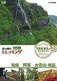 にっぽんトレッキング100 北海道・東北ほか セレクション 知床 阿寒 大雪山・旭岳[DVD]