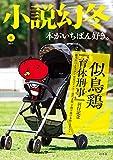 小説幻冬 2019年 06 月号 [雑誌]