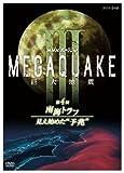"NHKスペシャル MEGAQUAKE III 巨大地震第4回 南海トラフ 見え始めた""予兆"