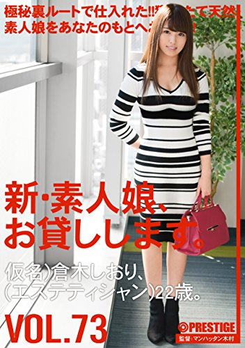 New and amateur girls、The rental。 73 Mai kuraki bookmarks(Esthetician)22Years of age。/Prestige [DVD]