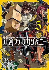 迷宮ブラックカンパニー 5巻 (ブレイドコミックス)