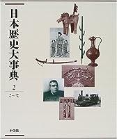 日本歴史大事典〈2〉こ~て