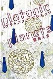 プラトニック・プラネッツ (ダ・ヴィンチブックス)
