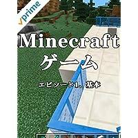 ビデオクリップ: Minecraftゲーム - エピソード1、基本
