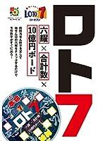 ロト7 六耀×合計数×10億円ボ-ド (超的シリーズ)
