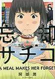 忘却のサチコ 6 (ビッグコミックス)