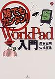誰でもカンタン!WorkPad入門 (FOREST ComputerBooks)