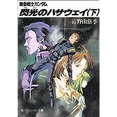 機動戦士ガンダム 閃光のハサウェイ〈下〉 (角川文庫―スニーカー文庫)
