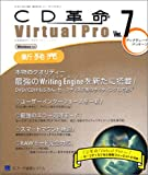 CD革命 Virtual Pro Ver.7 アップグレードパッケージ
