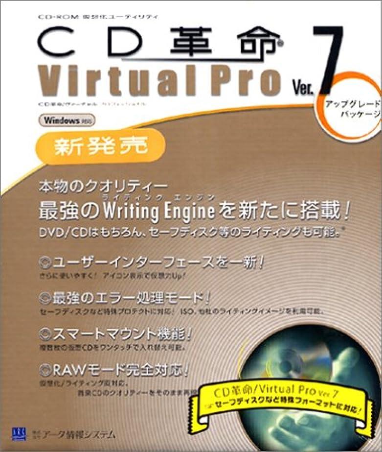 面白い解読する満たすCD革命 Virtual Pro Ver.7 アップグレードパッケージ