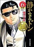 静かなるドン (6) 第2部 坂本上京 Part.2 (実業之日本社漫画文庫)