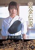 黄金伝説 来生ひかりの原点 [DVD]