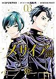 メサイア ―CODE EDGE―(3) (ARIAコミックス)