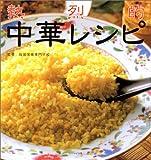 熱烈的中華レシピ
