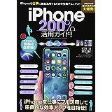 iPhone 200% 活用ガイド! (iPhoneを仕事に大活用!)