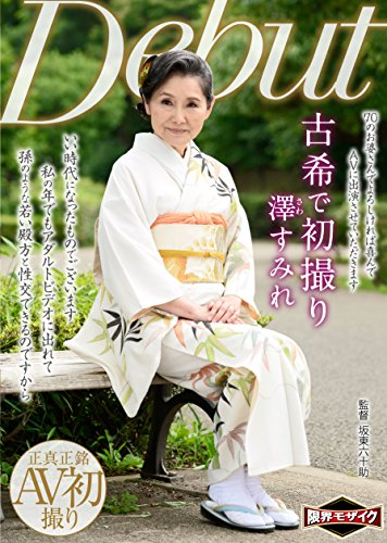 古希で初撮り 澤すみれ(NYKD-58) [DVD]
