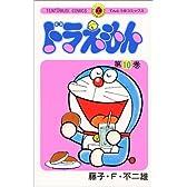 ドラえもん (10) (てんとう虫コミックス)