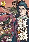 諸刃の博徒 麒麟(5) (ヤンマガKCスペシャル)