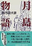 月島物語 (集英社文庫)