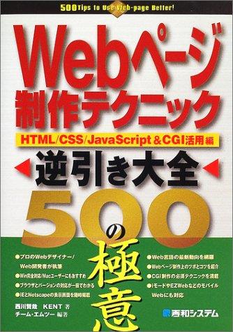 Webページ制作テクニック逆引き大全500の極意
