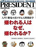 PRESIDENT (プレジデント) 2016年8/1号「嫌われる人はなぜ、嫌われるか?」