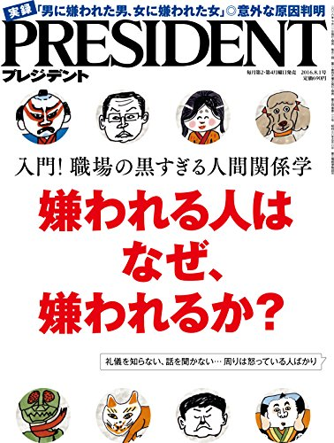 PRESIDENT (プレジデント) 2016年8/1号「嫌われる人はなぜ、嫌われるか?」の詳細を見る