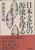 日本文化の源流を探る