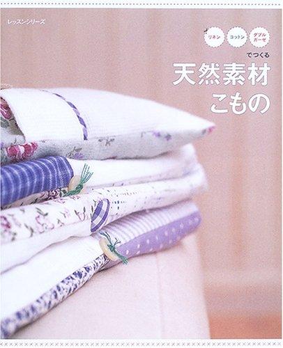 天然素材こもの—リネン・コットン・ダブルガーゼでつくる (レッスンシリーズ)