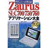 Zaurus SL-C700/750/760 アプリケーション大全―目的別アプリ・ツールの選び方からイン ストール・アンインストールの方法まで