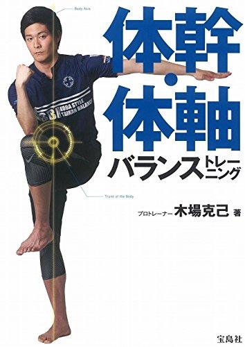体幹・体軸バランストレーニング