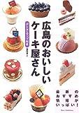 広島のおいしいケーキ屋さん―データ&マップ付き