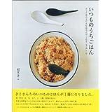 いつものうちごはん―きこさんちのふだんの食材でぱぱっと作る、なごみレシピ (ダ・ヴィンチブックス)