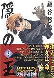 隠の王 2 (Gファンタジーコミックス)