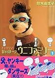ひゃほ~ウニファミリー / 鈴木 由美子 のシリーズ情報を見る