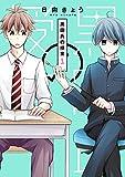 黒田氏の授業 1巻 (デジタル版ガンガンコミックスONLINE)