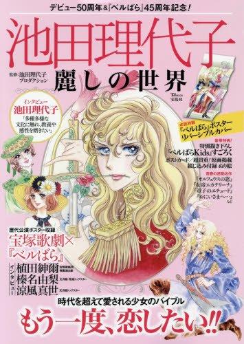 池田理代子 麗しの世界 (TJMOOK)