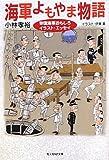 海軍よもやま物語―帝国海軍おもしろイラスト・エッセイ (光人社NF文庫)