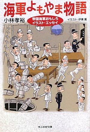 海軍よもやま物語―帝国海軍おもしろイラスト・エッセイ (光人社NF文庫)の詳細を見る