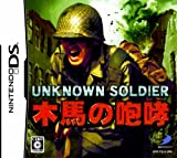 UNKNOWN SOLDIER ~木馬の咆哮~