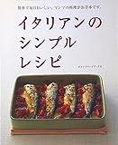 イタリアンのシンプルレシピ―簡単で毎日おいしい、マンマの料理がお手本です。 (オレンジページブックス) 画像